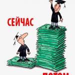 стипендии