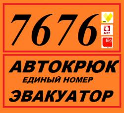 Эвакуация автомобилей в Минске,РБ,РФ единый короткий номер 7676